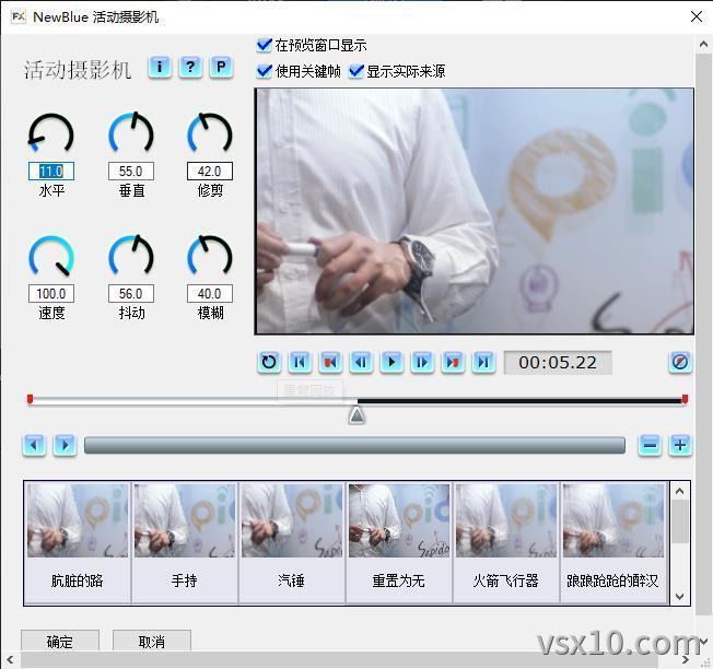 活动摄影机滤镜对话框