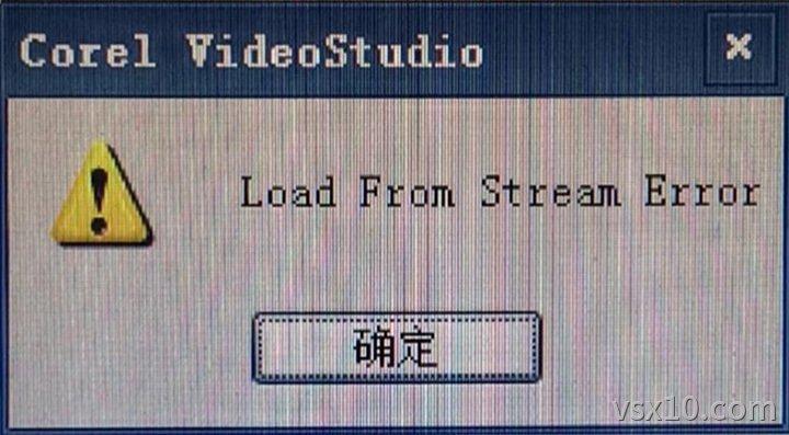 会声会影load from stream error