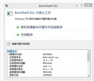 BurnStarR.dll已停止工作提示