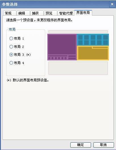 会声会影x2参数选择界面布局选项卡
