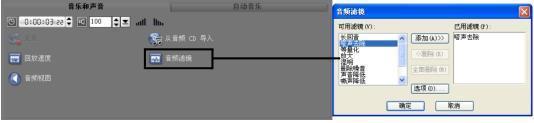 会声会影x2音频滤镜