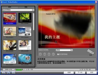 会声会影x2视频刻录光盘菜单模板类别