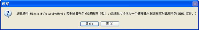 会声会影x2将视频文件导出到网页上