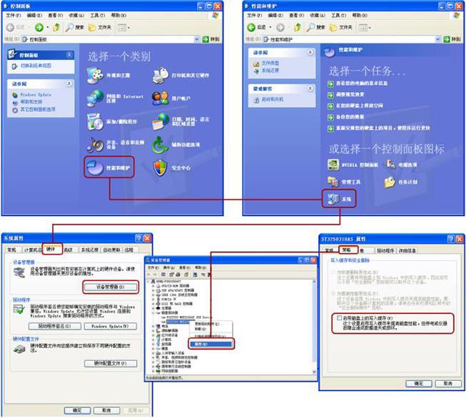 windows xp禁用后写式高速缓存