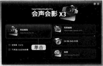 会声会影x3启动高级编辑器