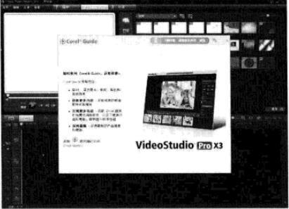 会声会影x3启动高级编辑器2