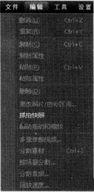 会声会影x3编辑菜单
