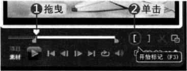 视频素材标记起始标记