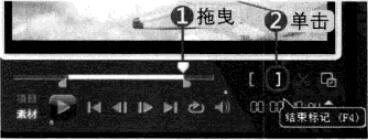 视频素材标记结束标记