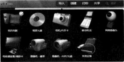 会声会影x3导入功能选项