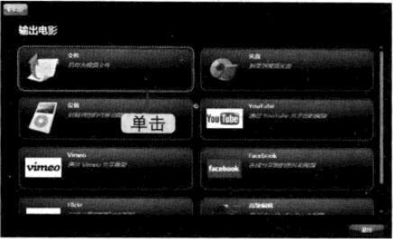 会声会影x3影片输出方式