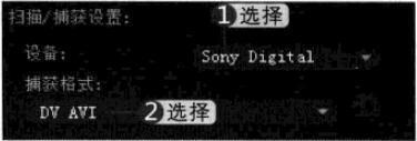 会声会影x3选择捕获的视频格式