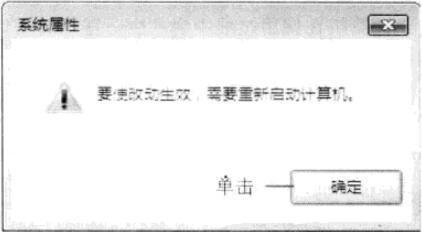 系统属性-1