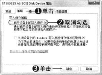 Disk Device属性