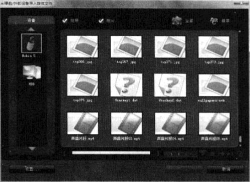 会声会影x3从移动设备导入