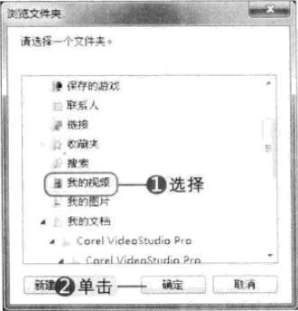 会声会影x3设置捕获文件保存路径