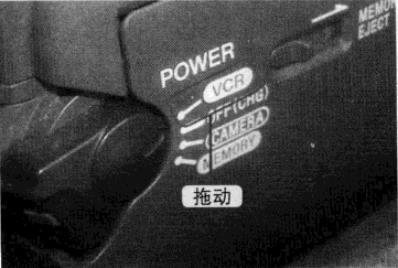 摄像机的POWER开关调到VCR状态