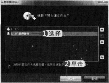 会声会影x3选择导入源文件夹