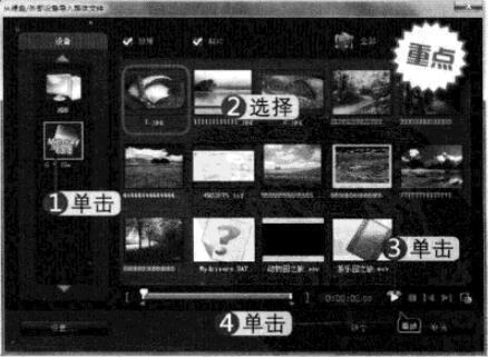 会声会影x3从DV存储盘选择素材