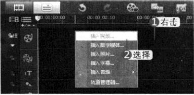 会声会影x3选择插入视频命令
