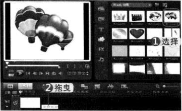 选择并拖拽flash动画素材到轨道上