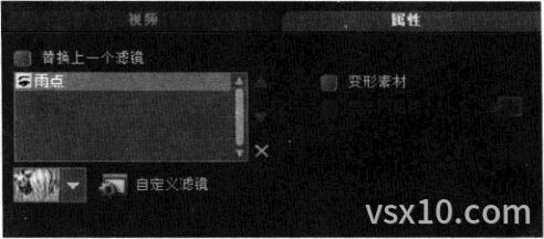 会声会影x3滤镜属性面板