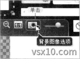 会声会影x3绘图创建器背景图像选项