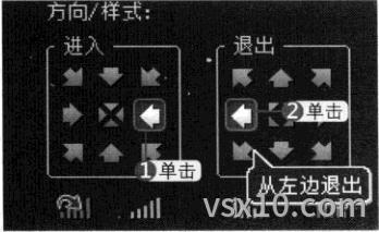 会声会影x3方向样式
