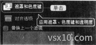 会声会影x3遮罩与色度键