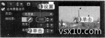会声会影x3吸管工具