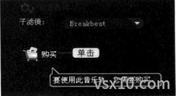 会声会影x3购买自动音乐