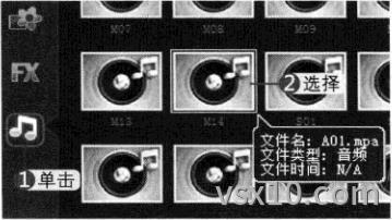 会声会影x3音频素材面板