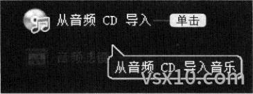 会声会影x3从音频CD导入音乐