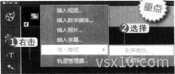 会声会影x3插入音频到声音轨
