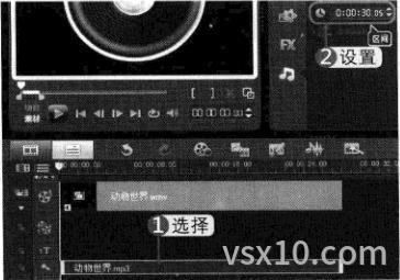 设置插入音频与视频素材播放区间一致