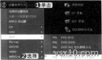 会声会影x3创建视频文件类型