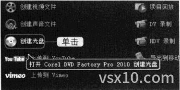 会声会影x3创建光盘