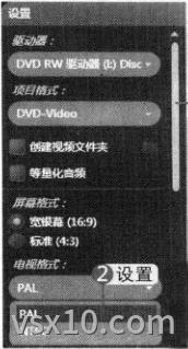 会声会影x3刻录光盘设置