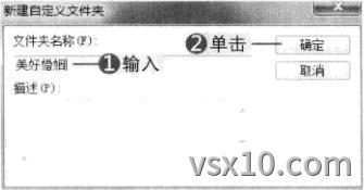 会声会影x3新建自定义文件夹