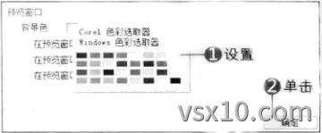 会声会影x3色彩选取器
