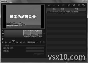 会声会影x6字幕编辑器对话框