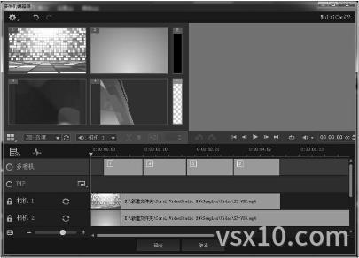 会声会影x9多相机编辑器
