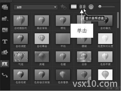 会声会影x9音频滤镜