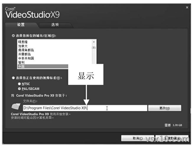 会声会影x9更改安装目标文件夹