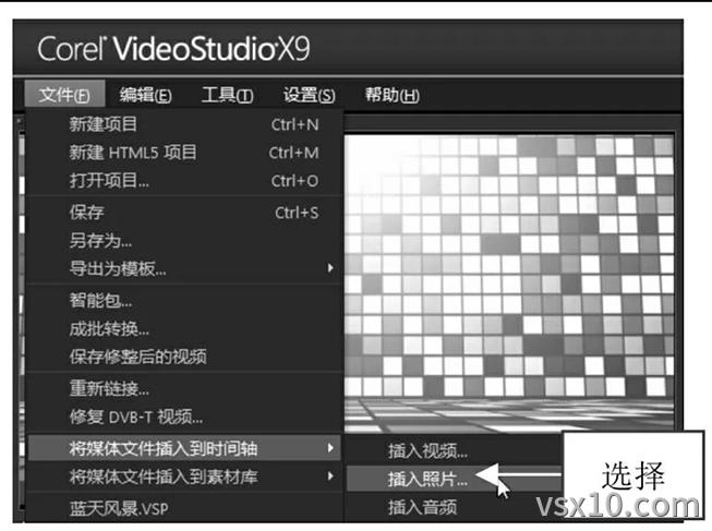 会声会影x9插入照片命令