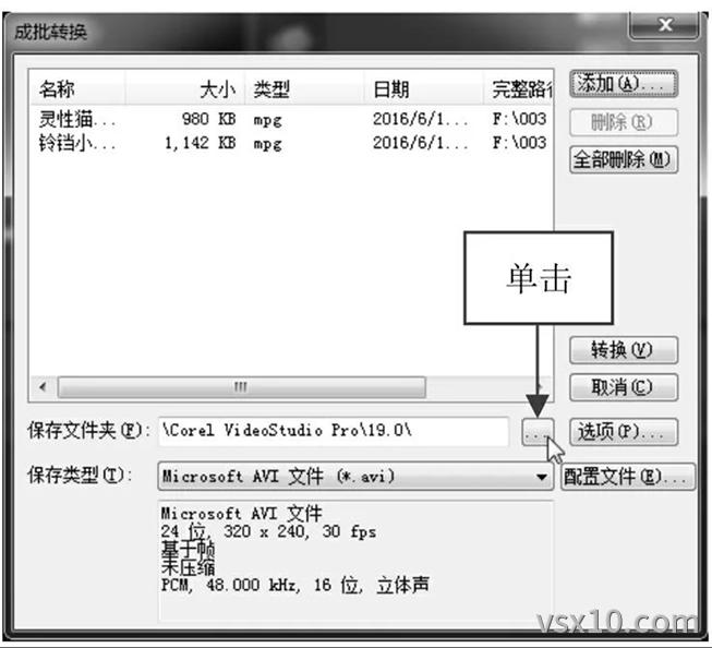 会声会影x9保存文件夹右侧的按钮