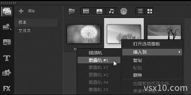 会声会影x9将图像模板应用到覆叠轨