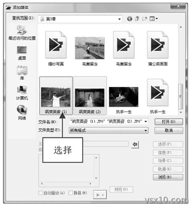 会声会影x9选择需要添加的媒体文件