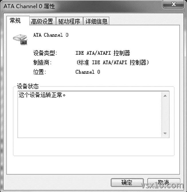 电脑ATA Channel 0属性