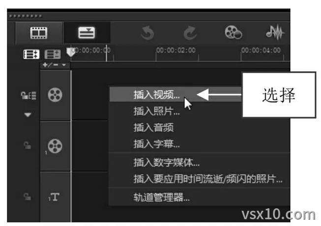 会声会影x9选择插入视频命令